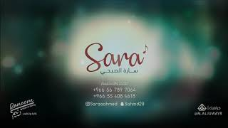 تحميل اغاني عسل دوعن/ساره الصبحي/ حصرياً / sara al subhi /2020 MP3