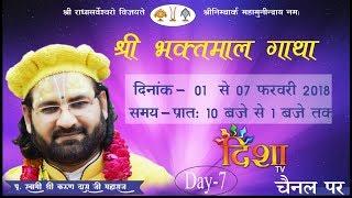Karmeti Bai Part2llDay 7Ludhiana  Bhaktmal Katha  Swami Karun Dass Ji On DishaTV