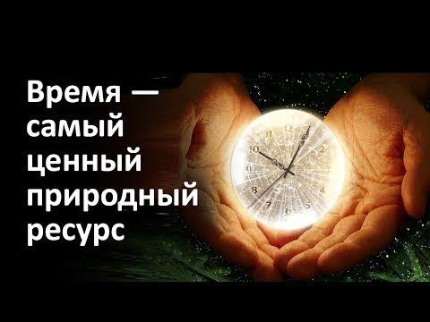 Время,самый дорогой и не восполнимый ресурс!