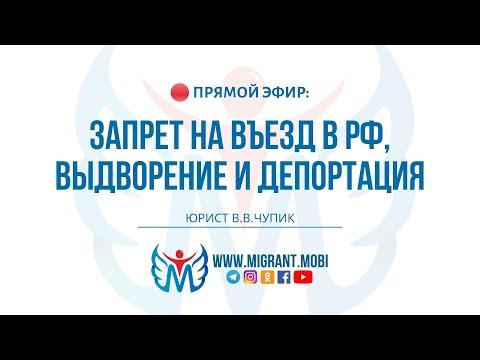 ЗАПРЕТ НА ВЪЕЗД В РФ, ВЫДВОРЕНИЕ И ДЕПОРТАЦИЯ