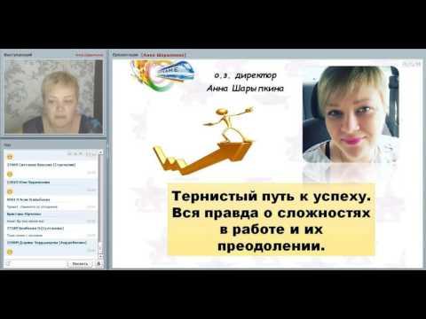 Анна Шарыпкина Мой опыт и мои ошибки Какие сделать выводы