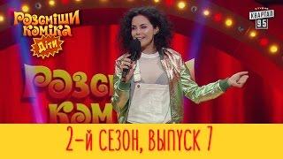 Рассмеши Комика Дети 2017 - 2 сезон, Выпуск #7