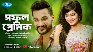 Sofol Premik | সফল প্রেমিক | Abdun Noor Sajal | Nadia Mim | Bangla New Natok 2019 | Rtv Drama