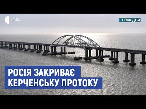 Росія закриває Керченську протоку | Устименко, Гончар | Тема дня