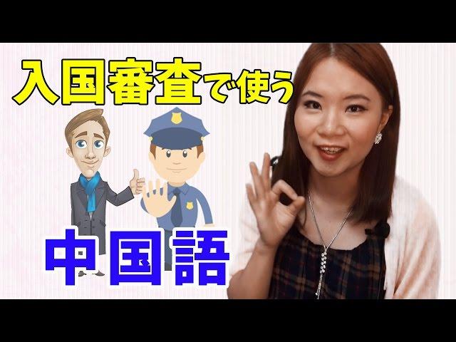 【丸々暗記中国語-015】入国審査で使う中国語