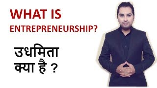 What is Entrepreneurship in hindi -Features and Meaning   Law   CA CS   MBA   MCOM   CBSE CLASS11