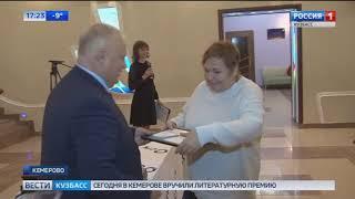 В Кемерове подвели итоги литературной премии Новое кузбасское слово