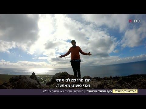 מסעו המרתק של הישראלי גן ארז אל טריסטן דה קונה - האי המבודד ביותר בעולם
