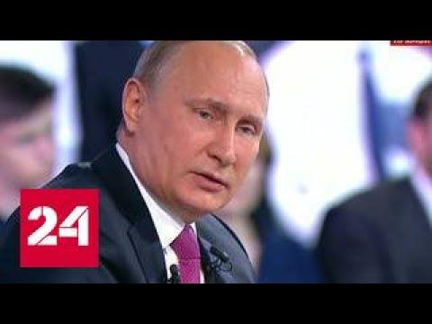 Вопрос о поддержке сельхозпроизводителей. Путин пообещал поддерживать сельхозпроизводителей. Прямая линия 15 07 2017