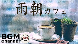 Morning Jazz & Bossa - Relaxing Background Chill Out Music for Wake Up