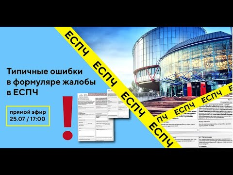 Типичные ошибки в формуляре жалобы в Европейский суд по правам человека