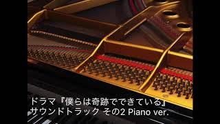 mqdefault - 【耳コピ】ドラマ『僕らは奇跡でできている』サウンドトラック その2【ピアノ】