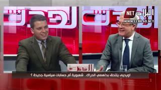 برنامج الحدث مع : الصديق شهاب الناطق الرسمي للأرندي