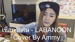เชือกวิเศษ - LABANOON「Cover By Ammy」
