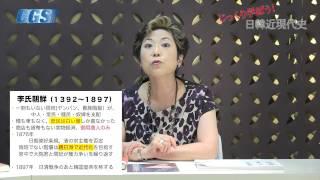 第02話 李氏朝鮮ってこんな人達〜韓国には樽もなければ車もなかった!