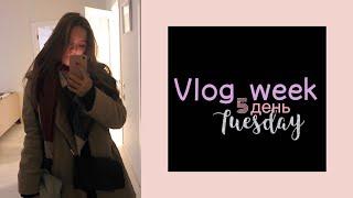 B-day vlogs / день 5 / сегодня вторник и я просто так не пошла в школу