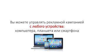 Транслируйте рекламу прямо в браузеры потенциальных клиентов
