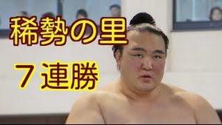 [大相撲春場所7日目]稀勢の里&高安、隆の里・若嶋津以来35年ぶり同部屋7連勝。