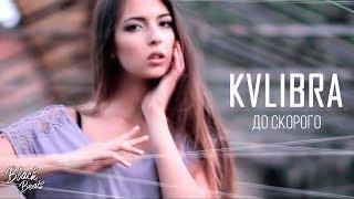 KVLIBRA - До скорого (Премьера трека 2019)