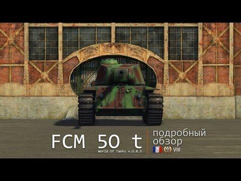 FCM 50 t. Броня, орудие, снаряжение и тактики. Подробный обзор