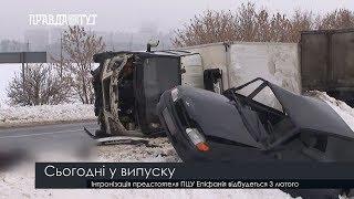 Випуск новин на ПравдаТут за 19.01.19 (06:30)