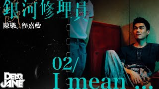 Dear Jane #銀河修理員 - 陳樂與程嘉藍 02/ I mean...