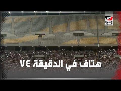 جماهير الزمالك تهتف: «شمال يمين ٧٤» تخليدًا لذكرى شهداء النادي الأهلي