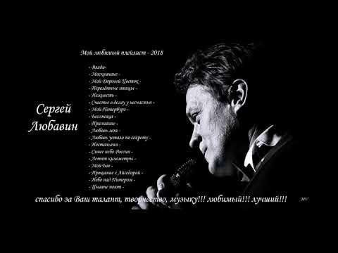 СЕРГЕЙ ЛЮБАВИН - лучший плейлист 2018 💋