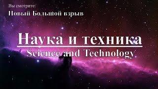 Наука и техника: Новый Большой взрыв | Science and Technology: New Big Bang. Discovery.