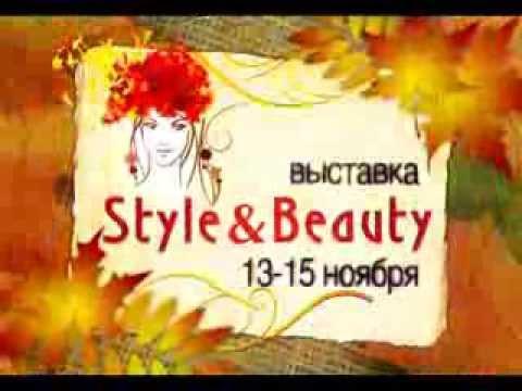 "Новинки и акции на выставке индустрии красоты ""Style&Beauty"" 2014"