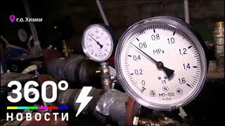 В Химках тепло в домах больше не пропадает