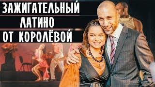 НАТАША КОРОЛЕВА показала ЛАТИНСКИЙ ТАНЕЦ с ЛЮБИМЫМ ПАРТНЕРОМ • НОВОСТИ ШОУ БИЗНЕСА