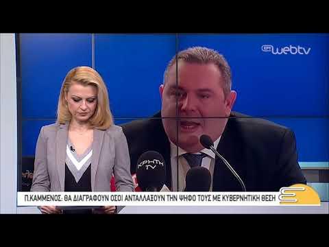 Τίτλοι Ειδήσεων ΕΡΤ3 10.00 | 14/01/2019 | ΕΡΤ