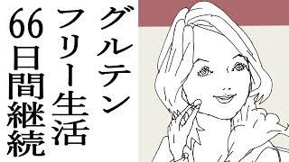 グルテンフリー生活を66日間つ続けてみた結果~!