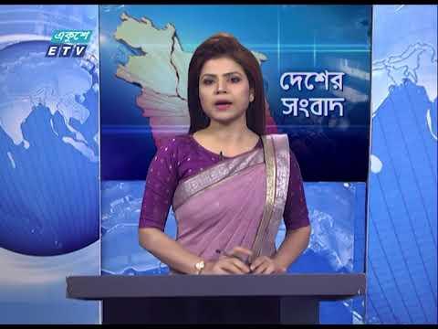 04 PM News || বিকেল ০৪টার দেশের সংবাদ || 05 May 2021 || ETV News