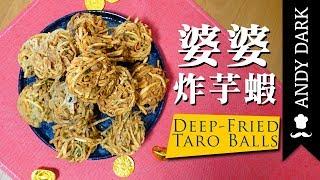 婆婆炸芋蝦 Grandma's Deep-fried Taro Balls |【ANDY DARK】(Eng Sub)