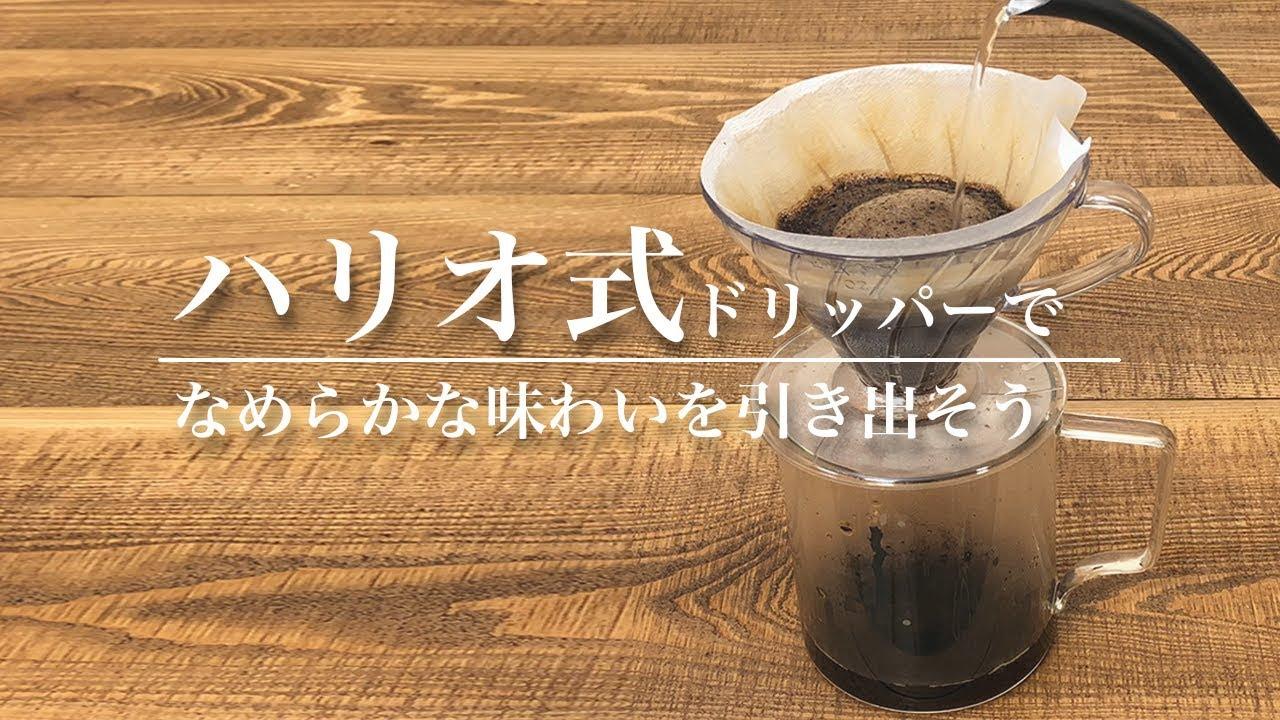 ハリオ式ドリッパーでコーヒーのなめらかな味わいを引き出そう!