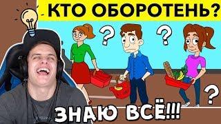 Bazya РЕШАЕТ - 12 МИСТИЧЕСКИХ ЗАГАДОК, которые решат только умники - MOGOL TV
