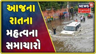 આજના રાતના 9 વાગ્યા સુધીના મહત્વના સમાચારો | Superfast Gujarati News | August 10, 2019