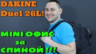 Рюкзак Duel 26L от DAKINE!