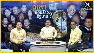 เล่าให้รู้เรื่อง | เปิดปฐมบท ! ''งูเห่า'' รอยร้าว ''รัฐบาล'' ? | NationTV22