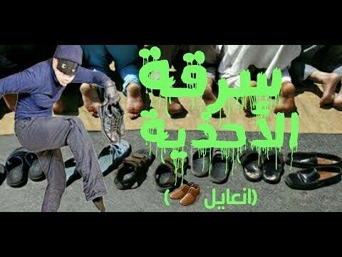 حلقة جديدة لـTiguentShow عن ظاهرة سرقة الأحذية بالمساجد