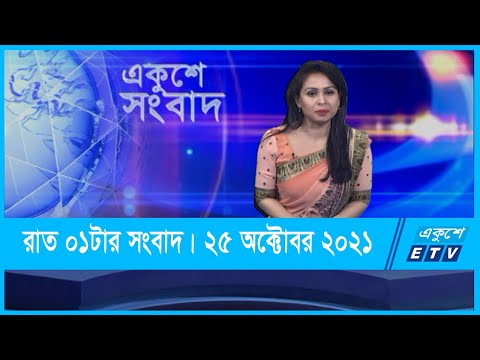 01 AM News || রাত ০১টার সংবাদ || 25 October 2021 || ETV News