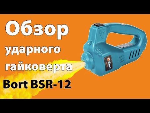 Обзор ударного гайковерта Bort BSR-12