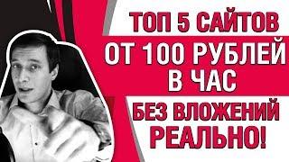 Топ 5 Сайтов От 100 Рублей В Час Без Вложений! ✅ Реально Показываю Как Заработать