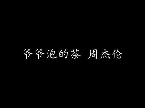 爷爷泡的茶 周杰伦 (歌词版)