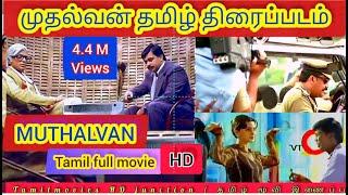 முதல்வன் தமிழ் திரைப்படம் , Mudhalvan TAMIL   full MOVIE  HD