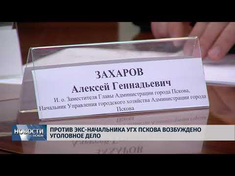 06.04.2018 # Против экс-начальника УГХ Пскова возбуждено уголовное дело