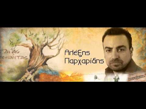 Αλέξης Παρχαρίδης - Χαλάι (άγγελος με τα φτερά)