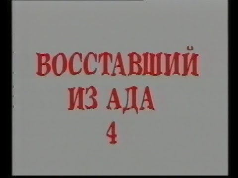 Восставший из ада 4: Кровное родство / Hellraiser: Bloodline (1996) VHS трейлер